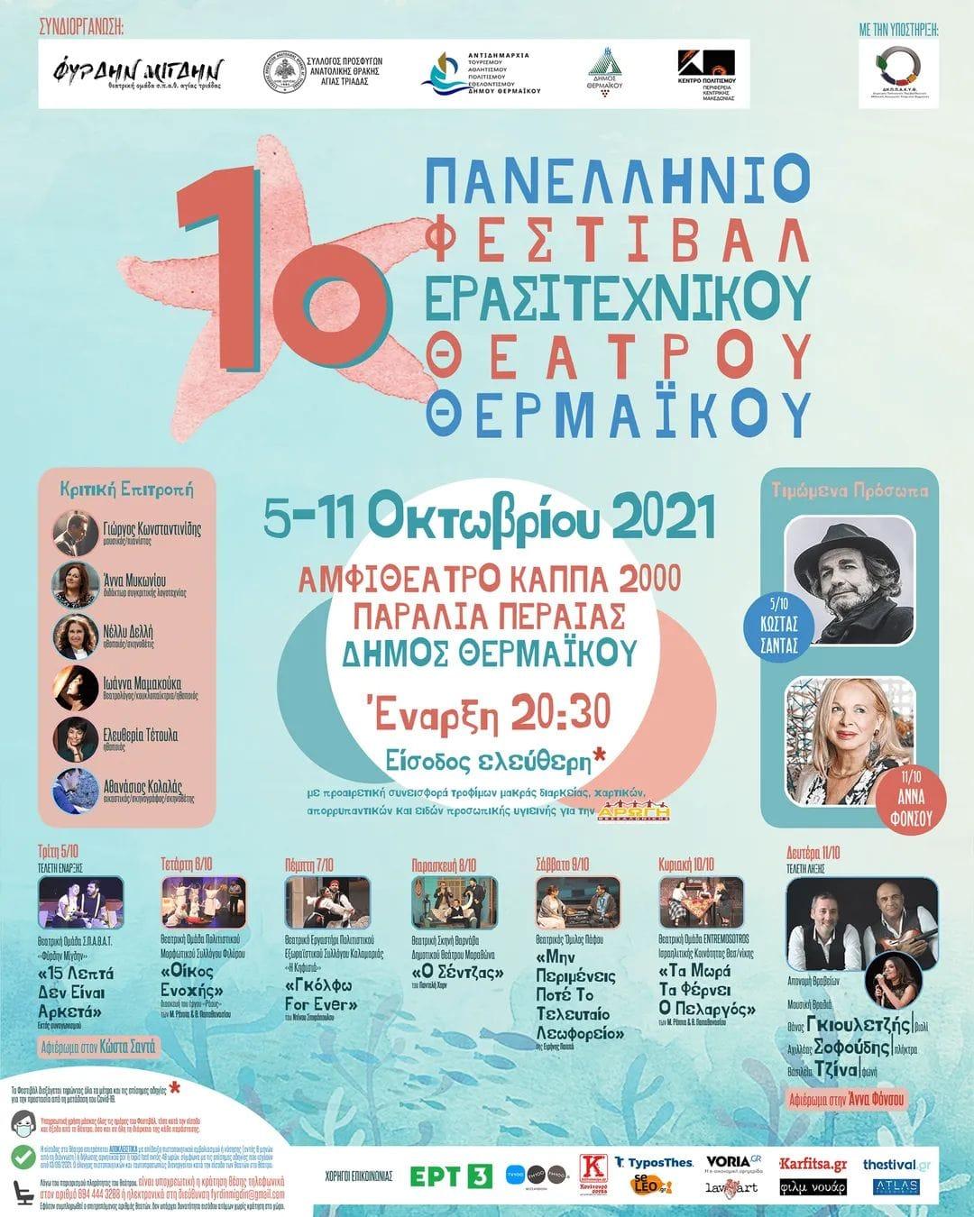 Το πρόγραμμα του 1ου Φεστιβάλ Ερασιτεχνικού Θεάτρου Θερμαϊκού