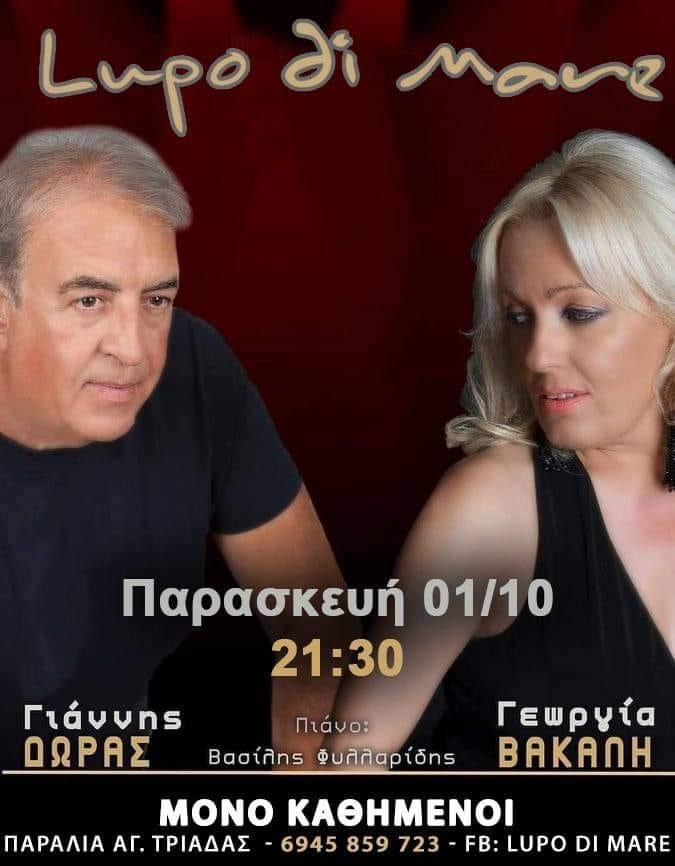 """Ο Γιάννης Δώρας και η Γεωργία Βακάλη στο """"Lupo Di Mare""""!"""