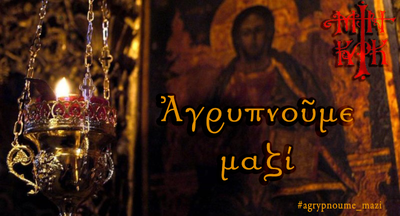 Αγρυπνία απόψε στον Ιερό Ναό Αγίου Νικολάου Αγγελοχωρίου