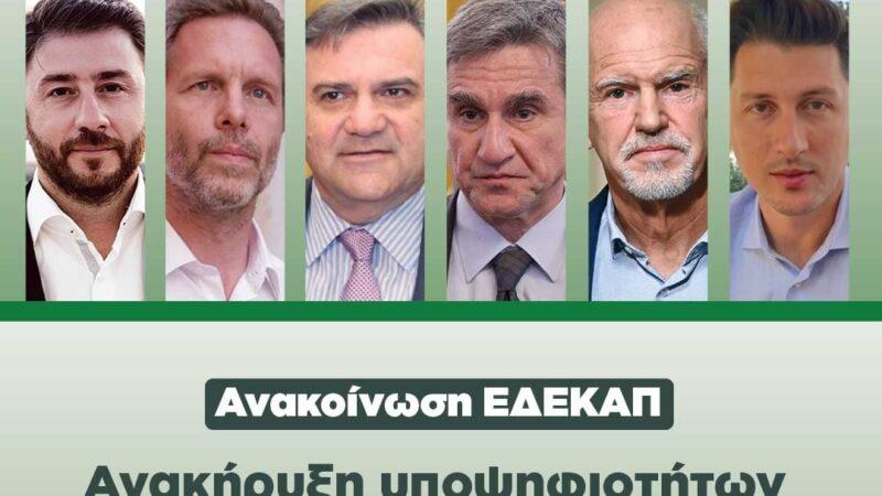 Αυτοί είναι οι έξι υποψήφιοι για την προεδρία του ΚΙΝΑΛ