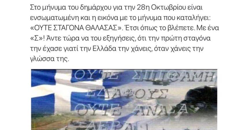 """Χατζηβαλάσης: """"Την Ελλάδα την χάνεις, όταν χάνεις την γλώσσα της"""""""